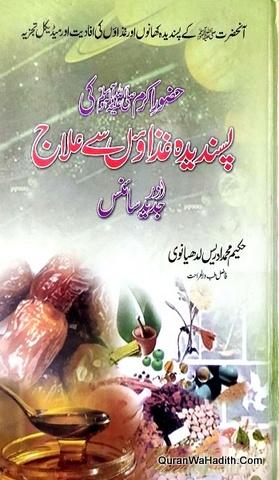 Hazoor e Akram SAW Ki Pasandida Ghizaon se Ilaj Aur Jadeed Science, حضور اکرم کی پسندیدہ غذاؤں سے علاج اور جدید سائنس