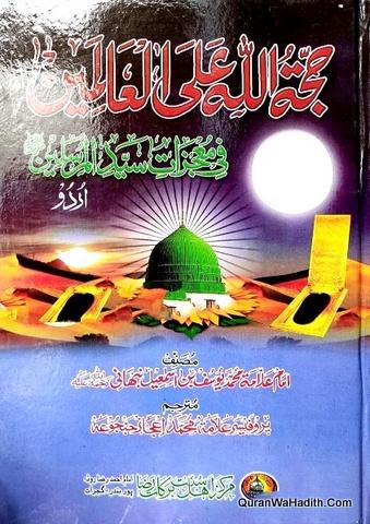 Hujjatullah Alal Aalmeen Fi Mojzat Syed ul Mursaleen, 2 Vols, حجۃ اﷲ علی العالمین فی معجزات سید المرسلین