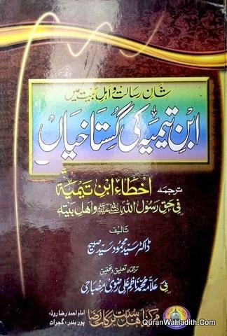 Ibn Taymiyyah Ki Gustakhiyan, Akhta Ibn Taymiya Urdu, ابن تیمیہ کی گستاخیاں, اخطاء ابن تیمیہ اردو ترجمہ
