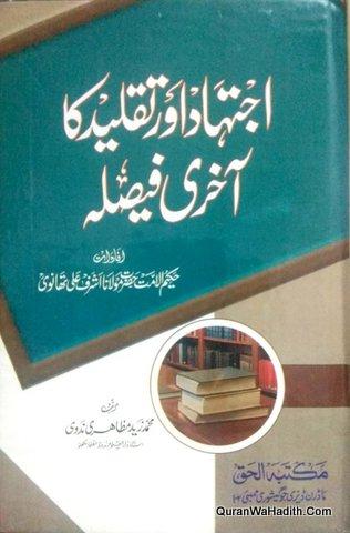 Ijtihad o Taqleed Ka Aakhri Faisla, اجتہاد و تقلید کا آخری فیصلہ