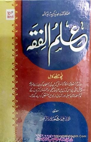 Ilm ul Fiqh, علم الفقہ