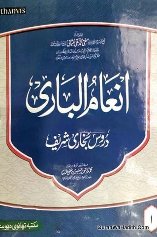 Inam ul Bari Duroos Bukhari Sharif, 8 Vols, انعام الباری دروس بخاری شریف