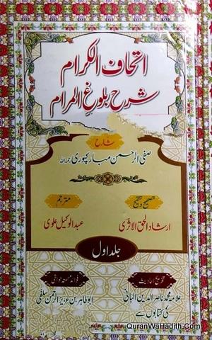 Ithaf ul Karam Sharah Bulugh ul Maram, 2 Vols, اتحاف الکرام شرح بلوغ المرام اردو