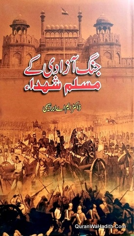 Jang e Azadi Ke Muslim Shohada, جنگ آزادی کے مسلم شہداء