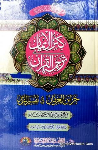 Kanzul Iman Fi Tarjumatul Quran, Khazain ul Irfan Fi Tafseer ul Quran, كنز الإيمان فی ترجمۃ القرآن, خزائن العرفان فی تفسیر القرآن