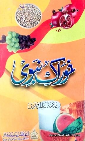 Khuraq e Nabwi, خوراک نبوی