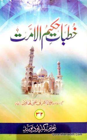 Khutbat e Hakeem ul Ummat 32 Vols, خطبات حکیم الامت مکمل