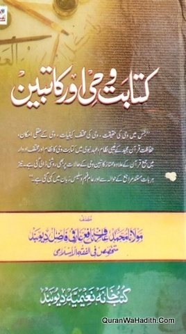 Kitabat e Wahi Aur Katibeen, کتابت وحی اور کاتبین