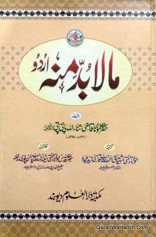 Ma La Budda Minhu Urdu, ما لا بد منہ اردو