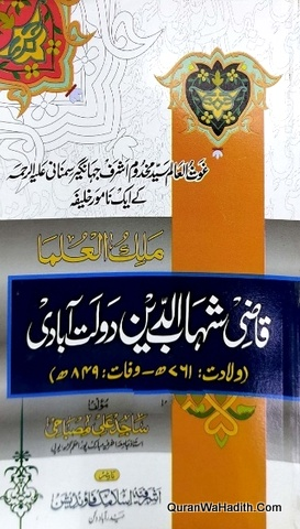 Malik ul Ulama Qazi Shahabuddin Daulatabadi, قاضی شہاب الدین دولت آبادی