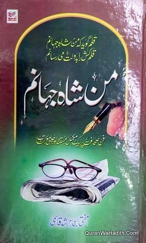 Man Shah e Jahanam, من شاہ جہانم، فن صحافت پر ایک مکمل مستند جامع کتاب