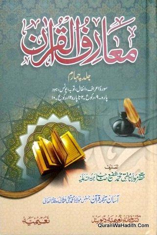 Marif ul Quran, 8 Vols, معارف القرآن