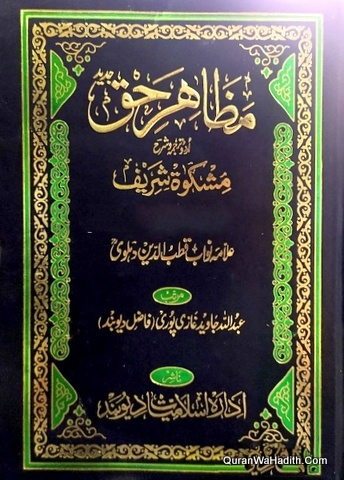 Mazahir e Haq Sharh Mishkat Sharif, 7 Vols, مظاہر حق شرح مشکوة شریف اردو
