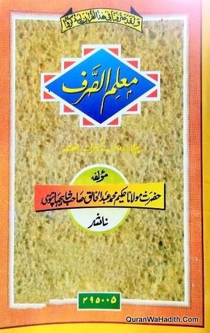 Muallim ul Sarf, معلم الصرف