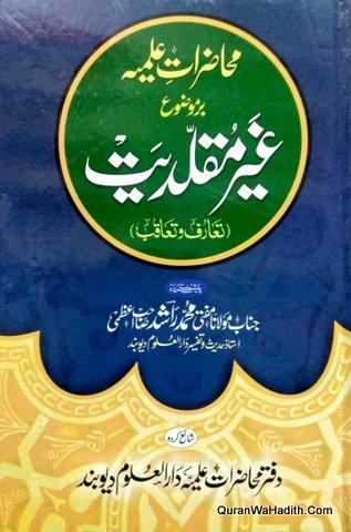 Muhazirat e Aliya Bar Mozu Ghair Muqallidyat Taruf o Taqub, محاضرات علمیہ بر موضوع غیر مقلدیت تعارف و تعاقب