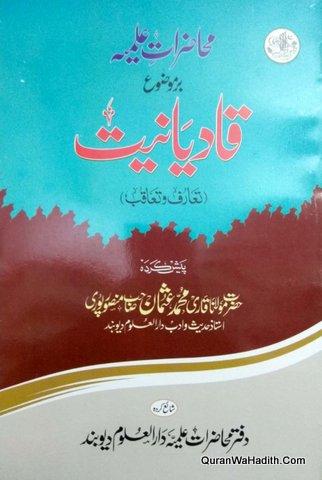Muhazirat e Aliya Bar Mozu Qadianiat Taruf o Taqub, محاضرات علمیہ بر موضوع قادیانیت تعارف و تعاقب