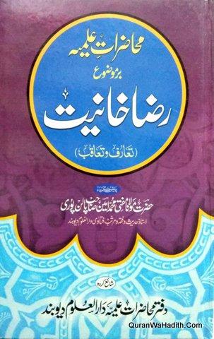 Muhazirat e Aliya Bar Mozu Razakhaniyat Taruf o Taqub, محاضرات علمیہ بر موضوع رضاخانیت تعارف و تعاقب