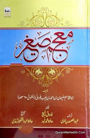 Mujam ul Saghir Urdu, معجم الصغیر اردو