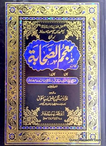 Mujam ul Sahaba, معجم الصحابہ