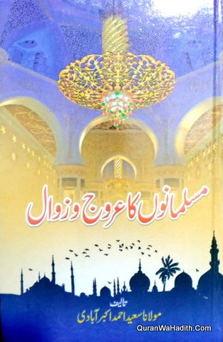 Musalmano Ka Urooj o Zawal, مسلمانوں کا عروج و زوال
