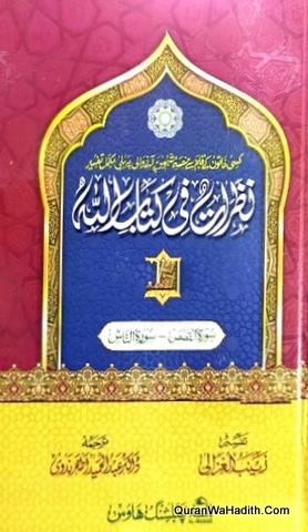 Nazrat Fi Kitabillah, 3 Vols, نظرات فی کتاب اللہ, تفسیر زینب الغزالی