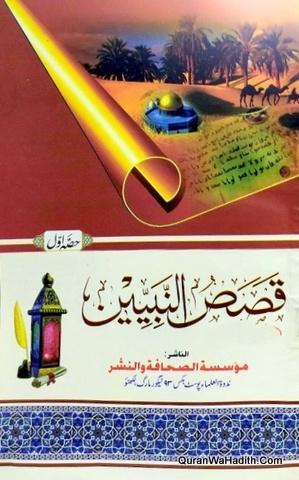 Qasas ul Nabiyeen Arabic, Set, قصص النبيين