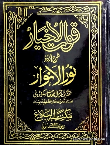 Quwat ul Akhyar Sharah Urdu Noor ul Anwar, قوت الاخیار اردو شرح نور الانوار