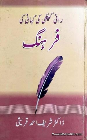 Rani Ketki Ki Kahani Ki Farhang, رانی کیتکی کی کہانی کی فرہنگ