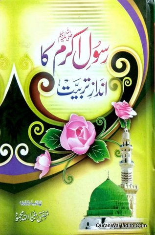 Rasool e Akram Ka Andaz e Tarbiyat, رسول اکرم کا انداز تربیت