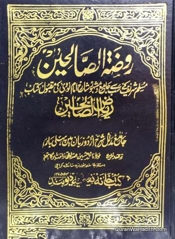 Rauzat us Saliheen Sharah Riyaz us Saliheen, 6 Vols, روضۃ الصالحین اردو شرح رياض الصالحین