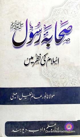 Sahaba e Rasool Islami Ki Nazar Mein