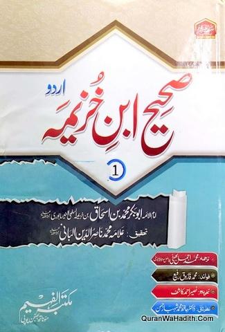 Sahih Ibn Khuzaymah Urdu, 4 Vols, صحيح ابن خزیمہ اردو