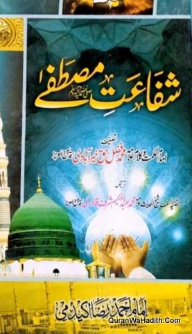 Shafaat e Mustafa, شفاعت مصطفیٰ