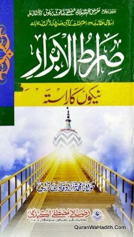 Sirat ul Abrar, صراط الابرار