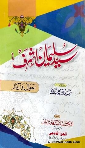 Syed Sulaiman Ashraf Ahwal o Asar, سید سلیمان اشرف احوال و آثار