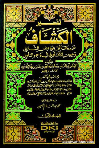 Tafseer Al Kashaf, 4 Vols, تفسير الكشاف