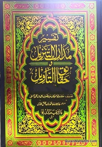 Tafseer Madarik ul Tanzeel Wa Haqaiq ul Taweel, 4 Vols, تفسیر مدارک التنزیل و حقائق التاویل