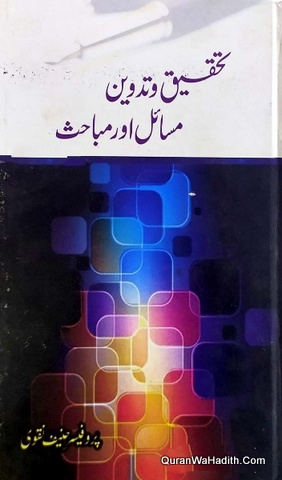 Tahqeeq o Tadween Masail Aur Mubahis, تحقیق و تدوین مسائل اور مباحث
