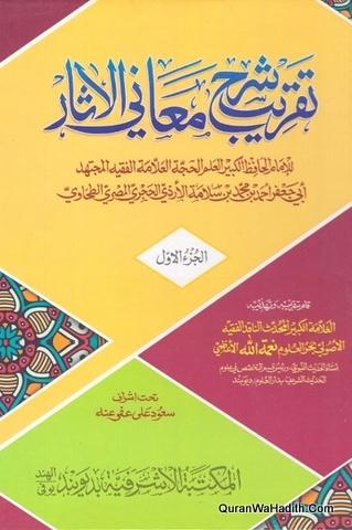 Taqreeb Sharh Maani ul Asar Arabic, 3 Vols, تقريب شرح معاني الآثار