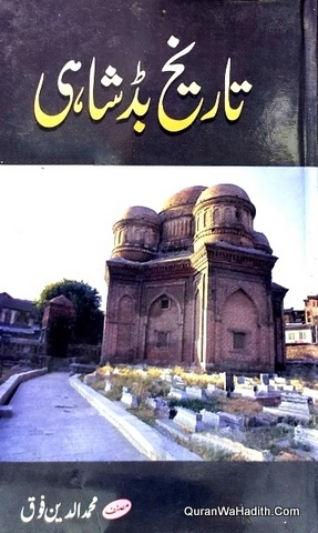 Tareekh e Badshahi, تاریخ بڑشاہی