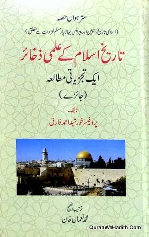 Tareekh e Islam Ke Ilmi Zakhair, اسلامی تاریخ اسپین اور پیرینس پہاڈ پار مسلم غزوات سے متعلق، تاریخ اسلام کے علمی ذخائر