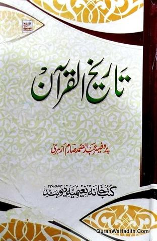Tarikh ul Quran, تاریخ القرآن