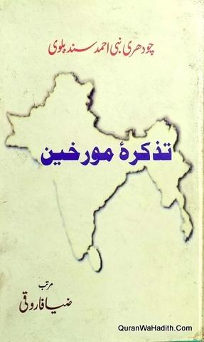 Tazkirah e Muarrikheen, تذکرہ مورخین