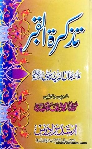 Tazkiratul Qabar, تذکرۃ القبر