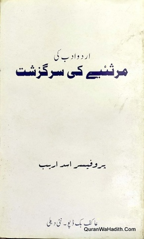 Urdu Adab Ki Marsiye Ki Sarguzisht, اردو ادب کی مرثیے کی سرگزشت