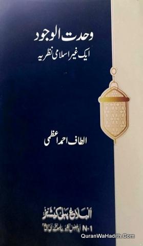 Wahdatul Wujud Ek Ghair Islami Nazariya, وحدت الوجود ایک غیر اسلامی نظریہ