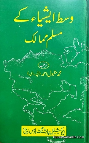 West Asia Ki Muslim Mumalik, وسط اشیاء کے مسلم ممالک