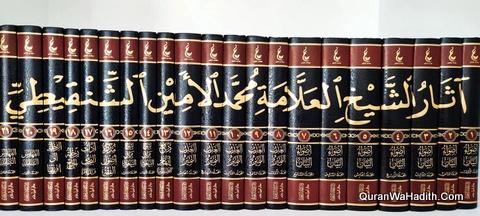 Asar Al Shaikh Al Allama Muhammad Al Amin Al Shanqeeti, 21 Vols, آثار الشيخ العلامة محمد الأمين الشنقيطي