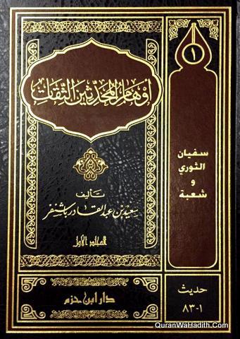 Awham Al Muhaddithin Al Siqat, 11 Vols, أوهام المحدثين الثقات