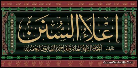 Ila Al Sunan, 22 Vols, إعلاء السنن
